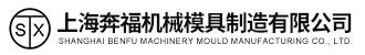 上海奔福机械模具制造有限公司