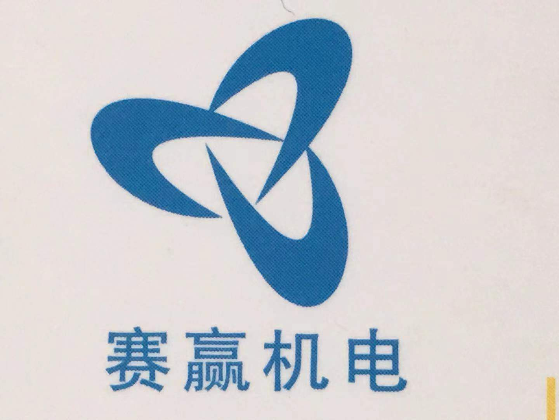 上海賽贏機電科技有限公司