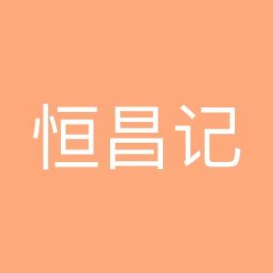 恒昌记(济南)商贸有限公司