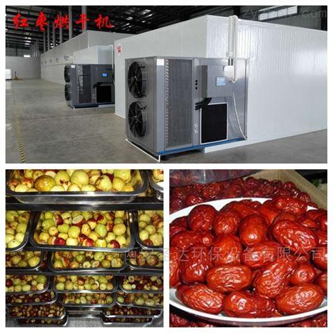 红枣烘干机加工企业红枣加工设备价格