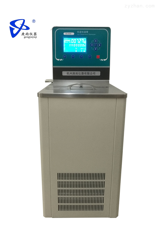 HX-0506 低温恒温槽