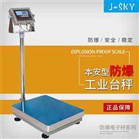 可燃性粉塵防爆秤電子秤3kg-35kg60kg可選