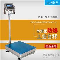 可燃性粉尘防爆秤电子秤3kg-35kg60kg可选