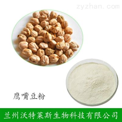 鹰嘴豆粉 植物提取物