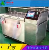 超低温深冷箱/金属冷冻加工箱/淬火冷冻箱