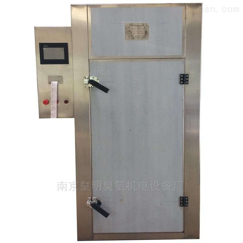 包装材料臭氧灭菌柜