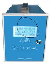 國瑞廠家直銷 GR1213型惡臭大氣采樣器