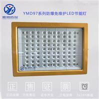 制藥廠150W高亮度LED防爆燈 防爆防腐LED燈