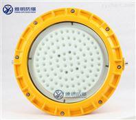 制药厂LED防爆灯150W/防水防尘防潮LED灯