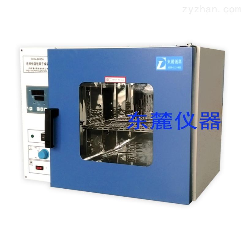 上海DHG-9023A鼓风干燥箱