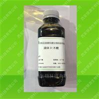 D-木糖D-戊醛糖液体