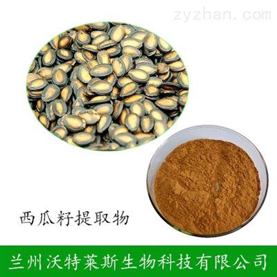 西瓜籽提取物   原粉  现货供应 包邮