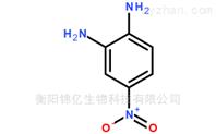 4-硝基邻苯二胺化合物中间体大量库存抛售