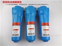 气泵空压机压缩空气精密过滤器油水分离器