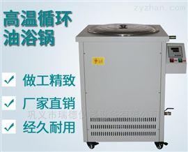 EXGYY-100L防爆高温循环油浴锅特点