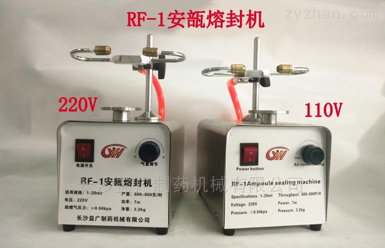 1-20ml小型半自动安瓿瓶管制玻璃瓶封口机