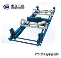 中兴三原生产ICS-20A型电子皮带秤