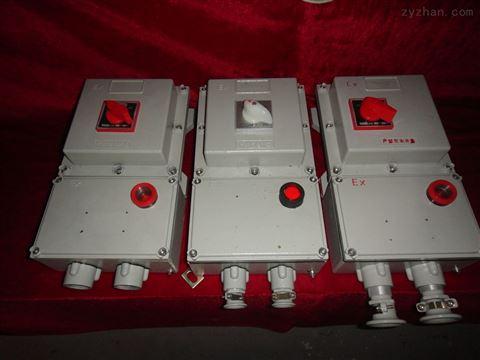 防爆电磁启动器价格