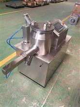 GHL-25湿法混合制粒机
