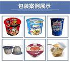 小圆杯桶装方便面片膜包装机、米酒灌装机
