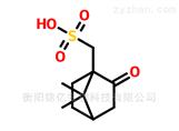 混旋樟脑磺酸原料天天有货价格有效期为一周