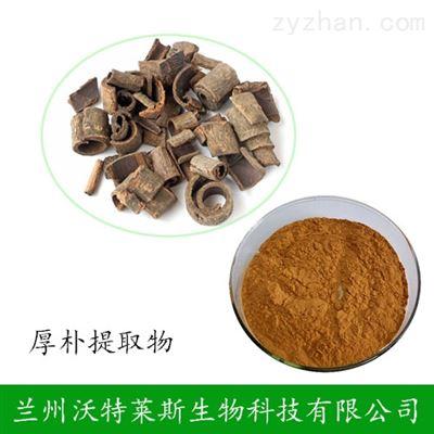 厚朴 植物提取 厚朴多酚 厚朴提取物供应