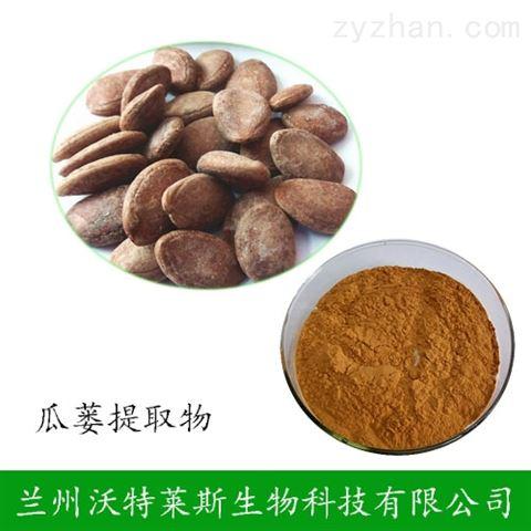 瓜蒌提取物10:1 原料植物提取 厂家直销