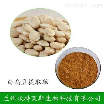 白扁豆花提取物  质量保证  现货供应
