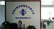 咸阳仪器校准校验-第三方检测机构---制药站
