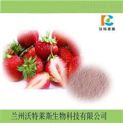 热销 草莓多酚10 包邮 提取物