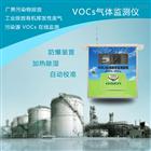 光离子检测原理VOC在线监测预警系统