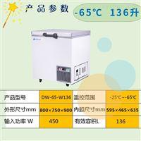 经济款-65度136升金枪鱼超低温保鲜冷冻冰柜