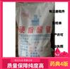 醫藥用級硬脂酸鎂使用限量方法CP2015