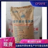 醫藥用級羧甲纖維素鈉噸位價格15藥典4版
