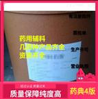 药用医用级交联羧甲纤维素钠吨位价格15药典