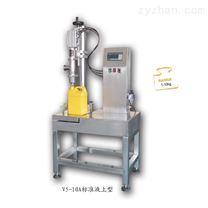 化工行業6kg桶上型自動液體定量灌裝機
