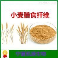 寧夏凱源熱銷小麥膳食纖維 多種規格 包郵