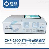 CHF-1900红外分光测油仪