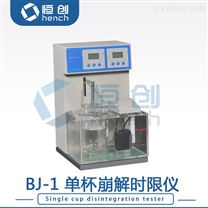 BJ-1单杯崩解时限仪
