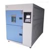三箱式冷熱驟變試驗箱 生產廠家
