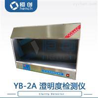 YB-2A澄明度測試儀(304不銹鋼)