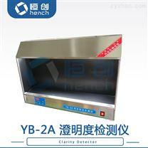 YB-2A澄明度测试仪(304 不锈钢)