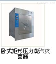 YXQ下排氣滅菌器