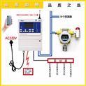 液氨储罐区氨气报警器固定式氨气浓度报警仪