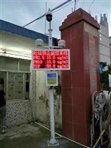 安徽大气环境污染噪声扬尘颗粒物在线监控