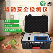 食品重金属检测设备