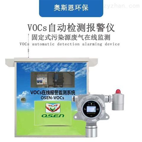 工业园厂界VOCs浓度在线检测预警系统生产