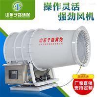 山西煤棚降塵射霧器 多功能除塵噴霧機參數