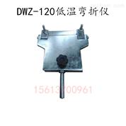 DWZ-120 防水卷材弯折仪