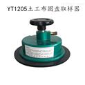 YT1205 土工布圆盘取样器